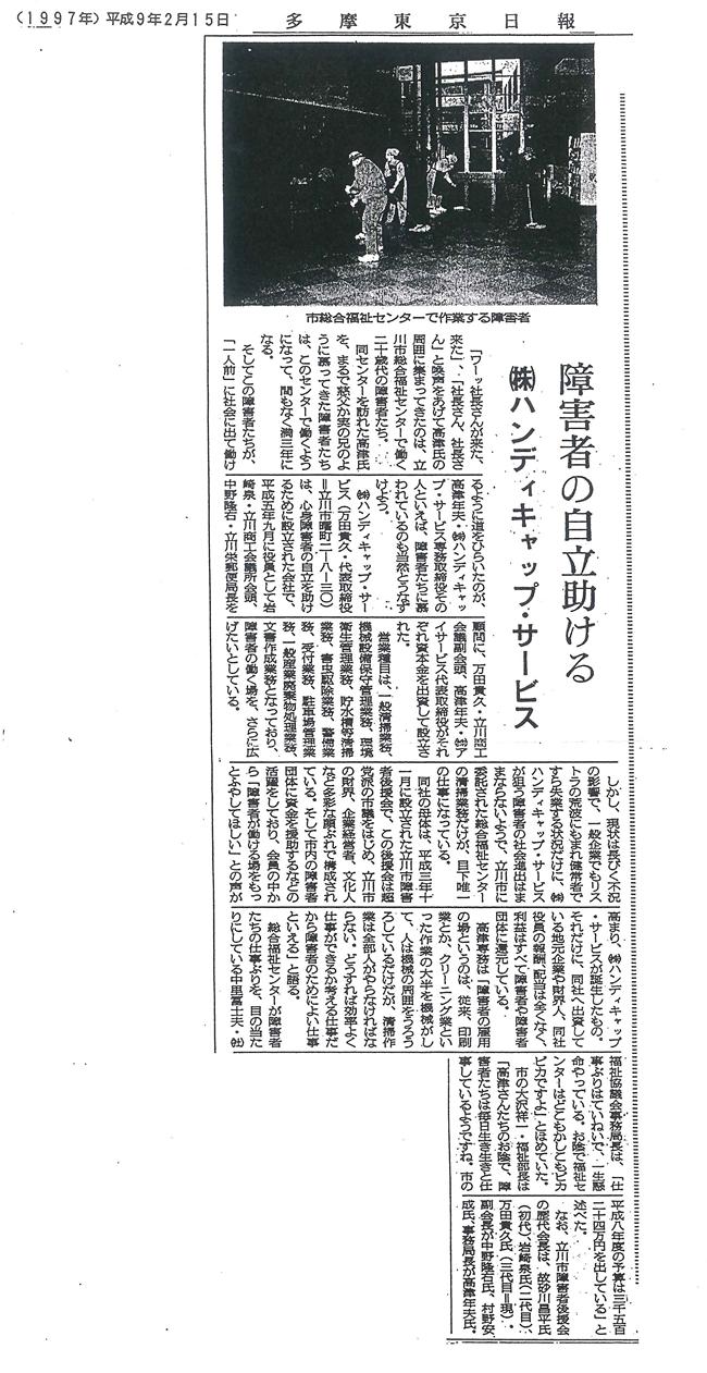障害者の自立助ける (株)ハンディキャップ・サービス
