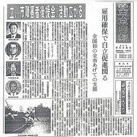東京日報 立川市障害者後援会、活動広がる