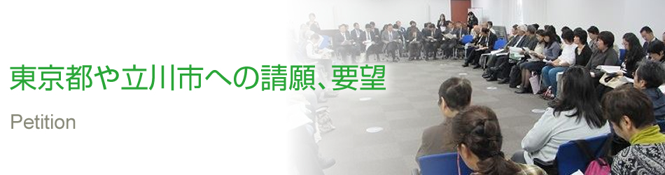 東京都や立川市への請願、要望