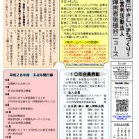 立川市障害者後援会ニュース No.108(2016年6月号)